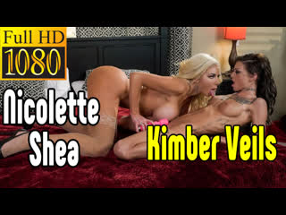 Nicolette Shea, Kimber Veils BIG ASS большие сиськи big tits [Трах, all sex, porn, big tits, Milf, инцест, порно blowjob