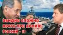 Обидно сложно врать про армию России - 2