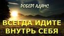 ВСЕГДА ОБРАЩАЙТЕСЬ ВНУТРЬ СЕБЯ [ Р. Адамс, Nik Osho]