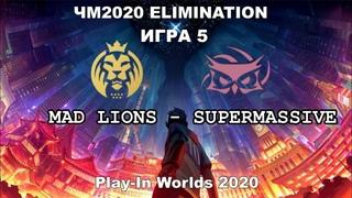 MAD vs. SUP Игра 5   Elimination Day 5 WORLDS 2020   Чемпионат Мира   Mad Lions vs SuperMassive