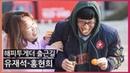 O STAR 유재석 홍현희 Yoo Jae suk Hong Hyun Hee '귤 하나로 피어나는 웃음꽃'