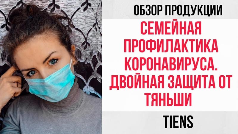 Профилактика коронавируса Набор удвоенная защита иммунитета TIENS для всей семьи Тяньши обзор
