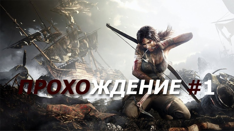 Tomb Raider 2013 Прохождение 1 БЕДНЯЖКА