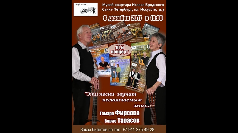 Тамара Фирсова и Борис Тарасов. Санкт-Петербург. 8.12.2017.