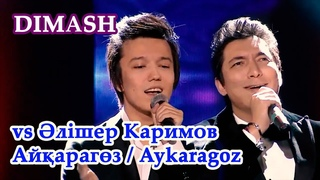 ДИМАШ / DIMASH - Айарагз / Aykaragoz (vs Alisher Karimov) (EN/RU/SP/PT/FR/DE SUB)