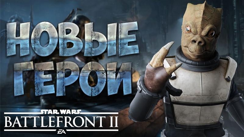 DLC Охотники за головами для Star Wars Battlefront 2 от фанатов игры Моды батлфронт 2