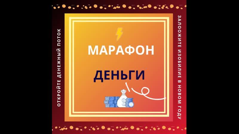 марафон ДЕНЬГИ khromova dengi
