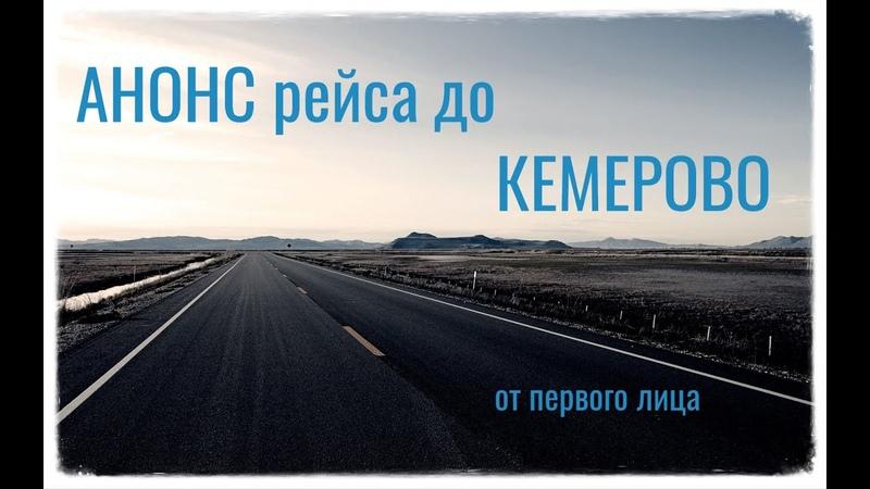 АНОНС Нижняя Тура Кемерово