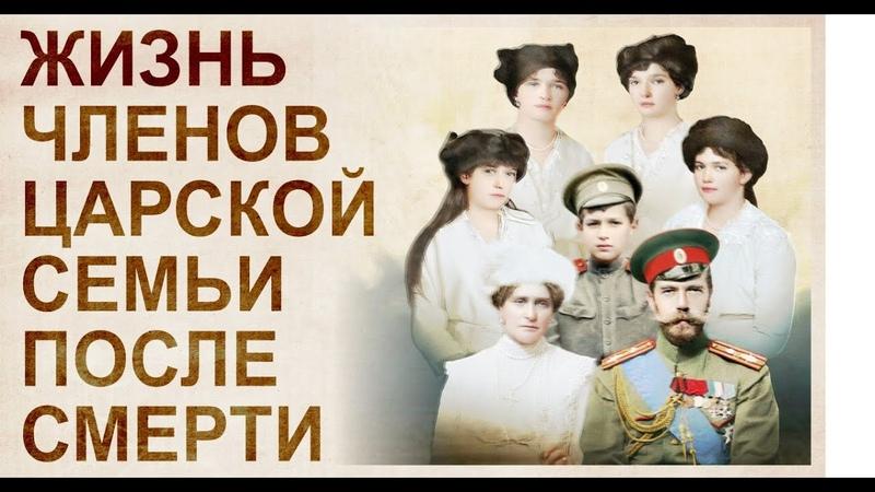 Семья Николая Второго Жизнь после смерти