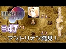 47【FF4 THE AFTER YEARS】ギルバート編 星落つるダムシアン【ファイナルファンタジー