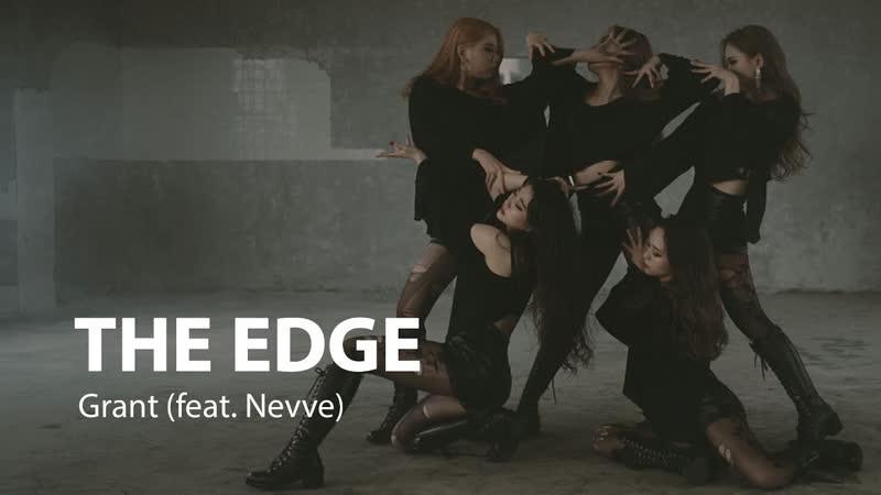 ALiEN l Grant - The Edge (feat. Nevve) Choreography