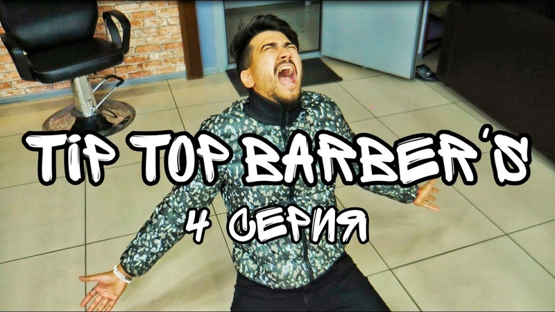 Tip Top Barber's 4 серия