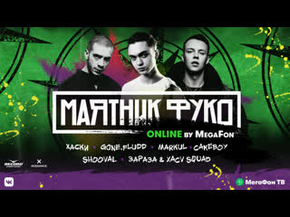 Маятник Фуко Online by МегаФон