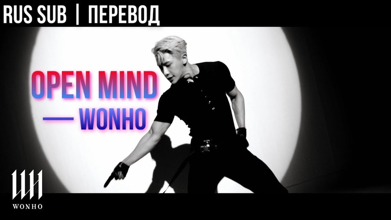 РУС САБ RUS SUB WONHO 원호 'OPEN MIND' MV