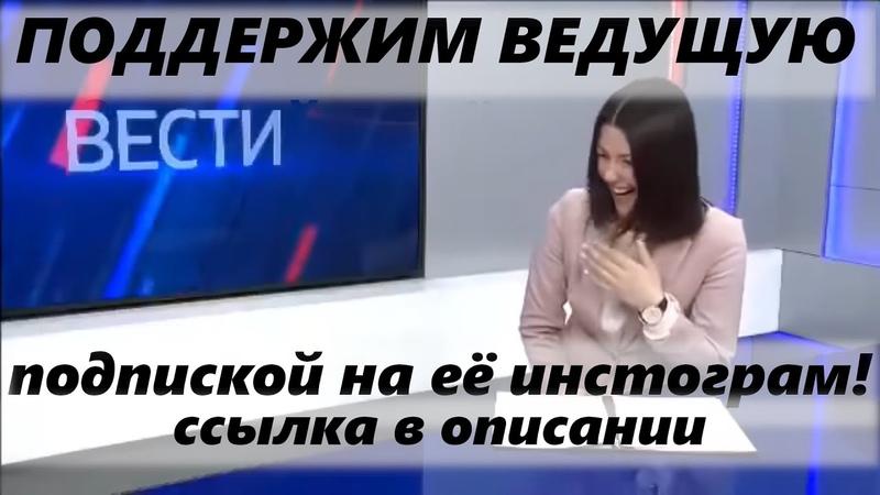Телеведущая ГТРК Камчатка расхохоталась после слов о льготах в России
