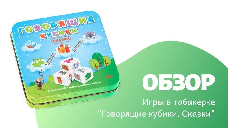Обзор настольный игры Говорящие кубики СКАЗКИ Игры в табакерке Десятое королевство
