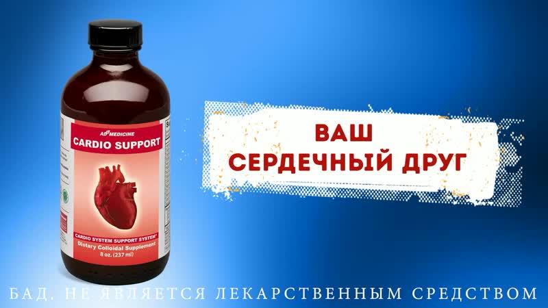 Кардио Саппорт- для здоровья сердца и сосудов