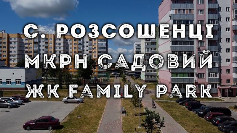 с. Розсошенці, мкрн Садовий ЖК Family Park
