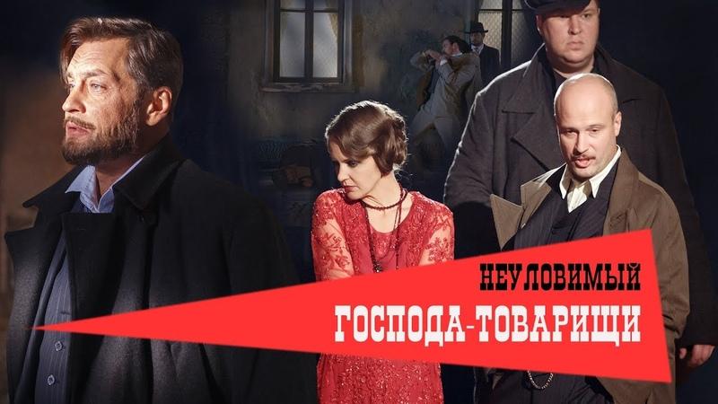 Господа Товарищи Фильм 3 Неуловимый
