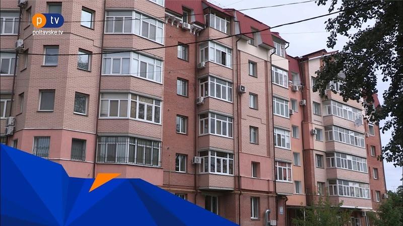 Мешканці багатоповерхівок Полтави мають визначитися з вибором утримувача, або створити ОСББ