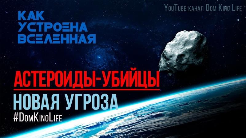 Как устроена Вселенная 8 сезон Астероид убийца новая угроза How the Universe Works 2020