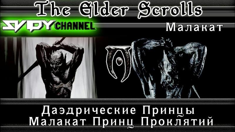 The Elder Scrolls Даэдрические Принцы Малакат Принц Изгоев Лор