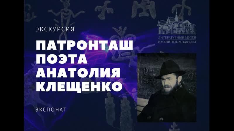 Патронташ Анатолия Клещенко