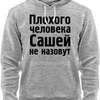 Саня Маркин