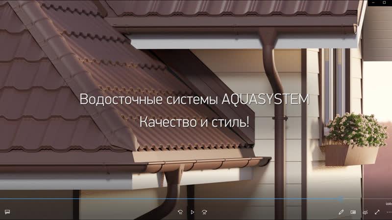 AQUASYSTEM Водосточные системы Матовая серия