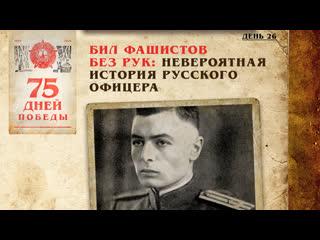 Бил фашистов без рук: Невероятная история русского офицера