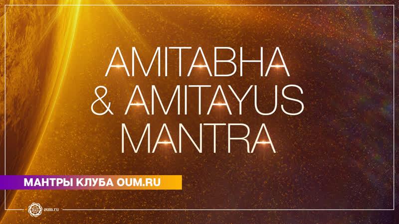 Мантра Будд Амитабхи и Амитаюса Amitabha Amitayus mantra Дарья Чудина