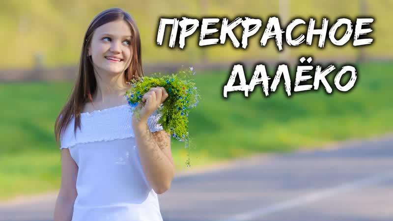 Ксения Левчик Прекрасное далёко