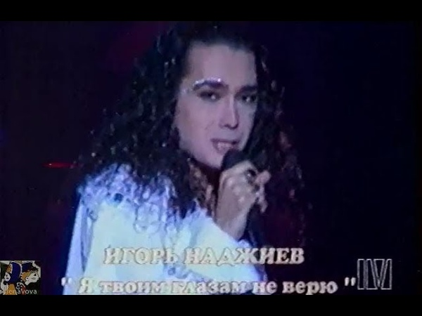 Игорь Наджиев Я твоим глазам не верю программа Моя жизнь стереозвук