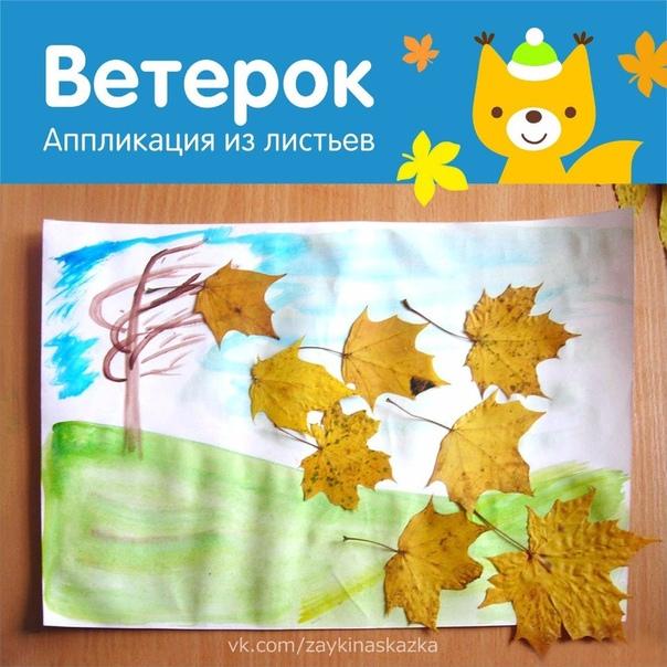 ВЕТЕРОК Аппликация из листьев