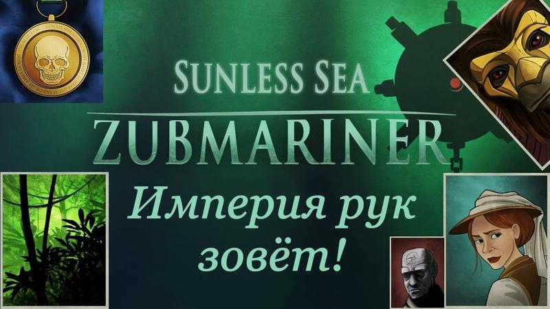Sunless Sea Zubmariner №19 Империя рук зовёт