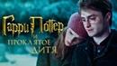 Гарри Поттер и Проклятое дитя Обзор / Тизер-трейлер 2 на русском