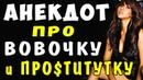 АНЕКДОТ про Вовочку - Скупой Платит Дважды Самые смешные свежие анекдоты