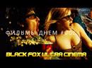 В Эфире Фильмы Днём 005 BLACK FOX Ultra Cinema