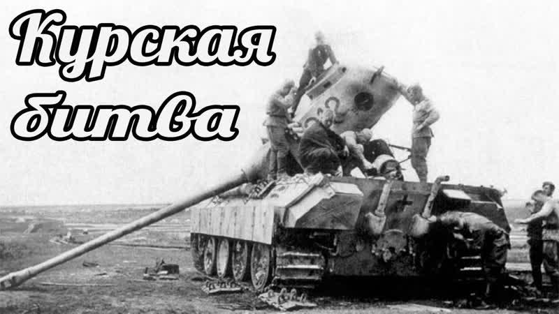 Курская битва коренной перелом в Великой Отечественной и Второй мировой войнах Бои на Прохоровке