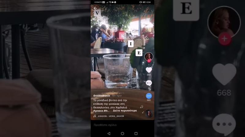 Η επίθεση της Κουσκούση με νερό στον Χαρδαλιά - GRTimes.gr