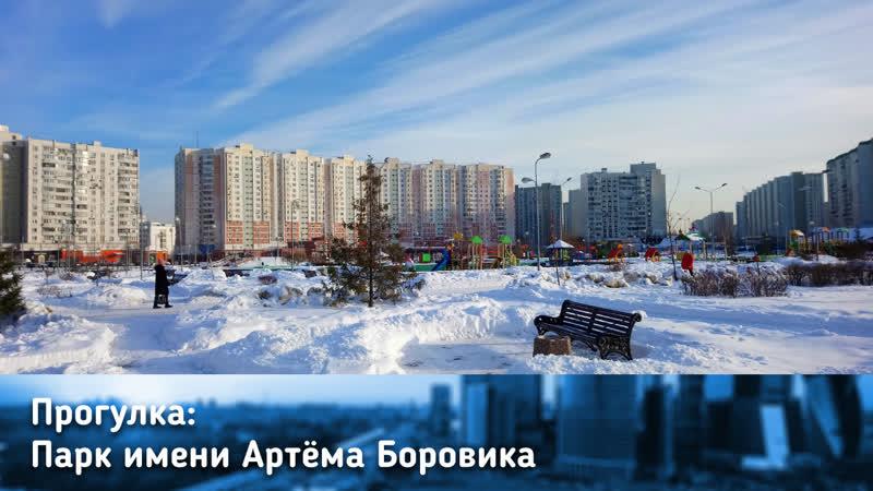 Парк имени Артёма Боровика в Марьино февраль 2021