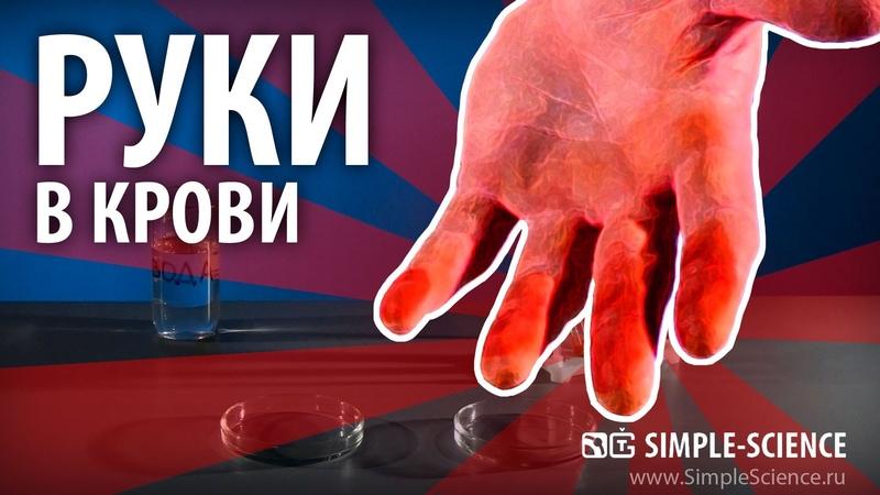 Руки в крови от хлорного железа - химические опыты
