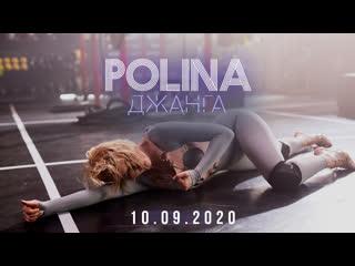 POLINA  Джанга (Teaser)
