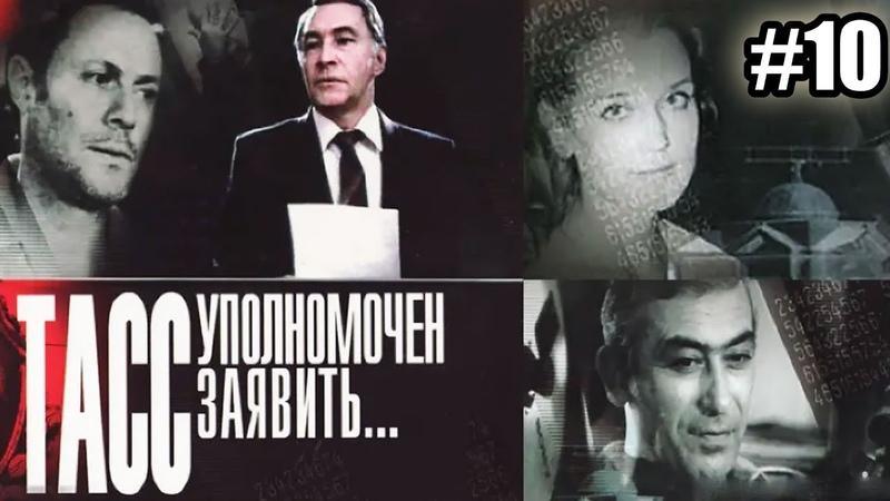ТАСС уполномочен заявить 10 серия