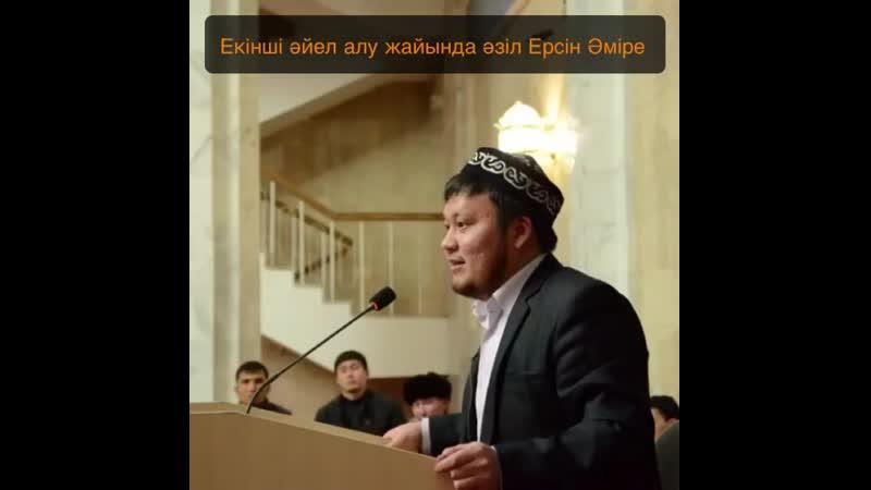 Екінші әйел алу жайында әзіл   ұстаз Ерсін Әміре