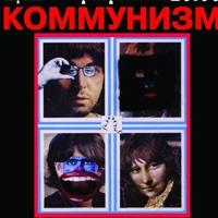 Логотип гр. КОММУНИЗМ (Егор Летов,Олег Манагер,Кузя УО)