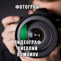 Виталий Романов