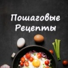 Пошаговые Рецепты
