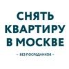 Снять квартиру, комнату в Москве БЕЗ ПОСРЕДНИКОВ