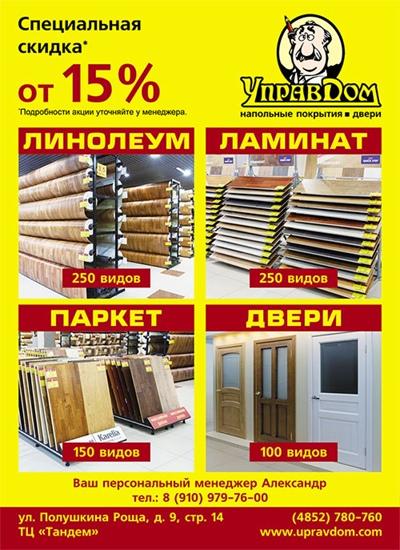 Магазин Управдом Ярославль Официальный Сайт